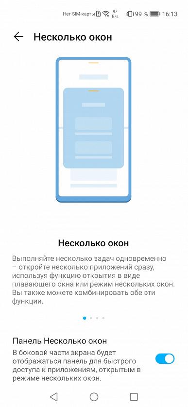 Смартфон Honor 30 Pro Plus 88