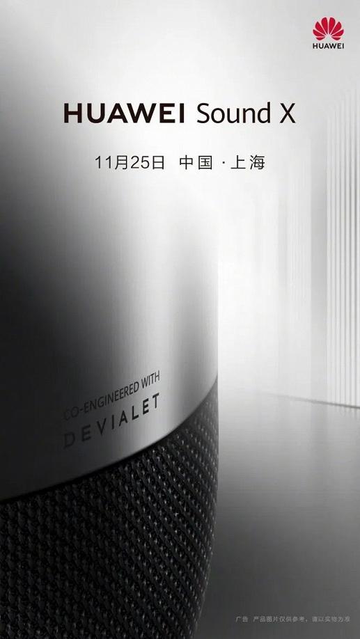 Умную колонку Huawei Sound X сделали при помощи Devialet