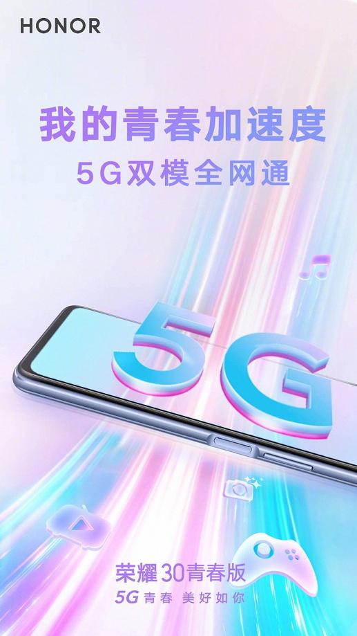 Honor назвав особливість смартфона Honor 30 Lite