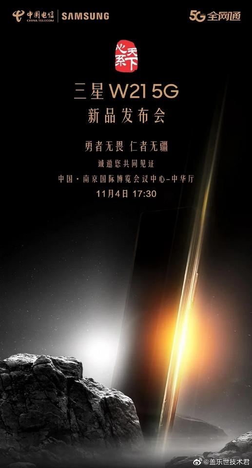 Флагман Samsung W21 представят уже 4 ноября