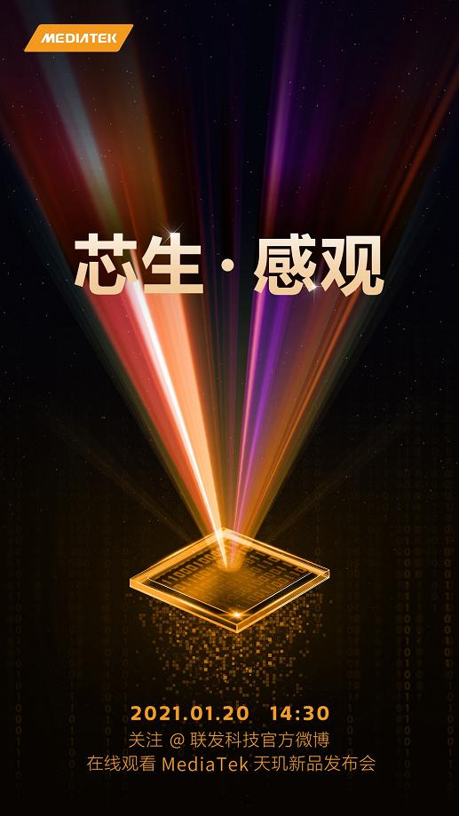 Преемник MediaTek Dimensity 1000+ выходит 20 января