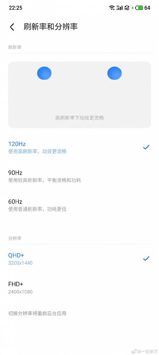 Экраны Meizu 18 и Meizu 18 Pro полностью «раскрылись»: добавлен режим 120 Гц при разрешении 3200 х 1440 пикселей