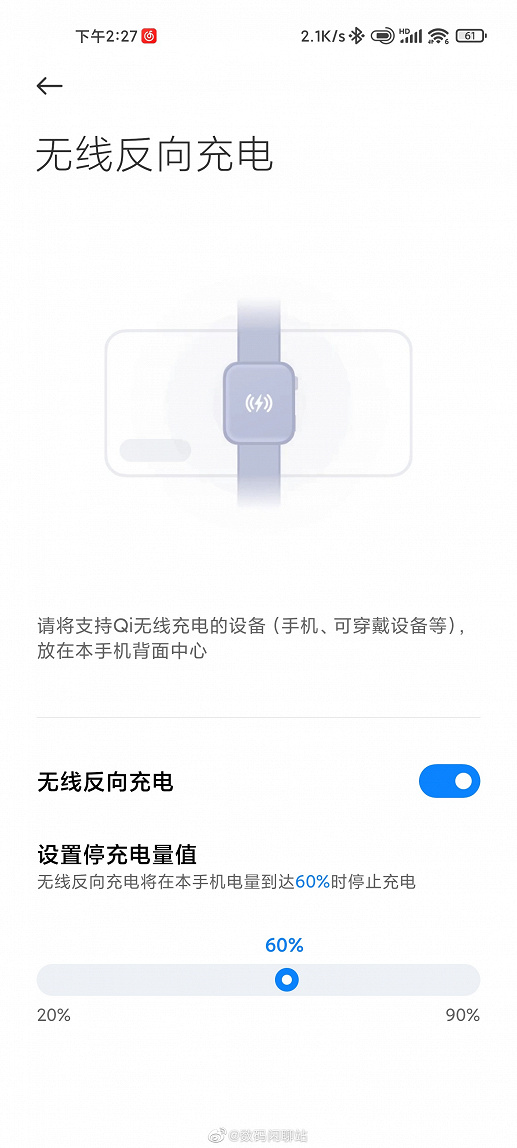 Новые умные часы Xiaomi смогут заряжаться от смартфона