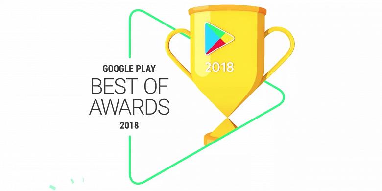 Google Play Best of 2018 Awards: пользовательское голосование открыто