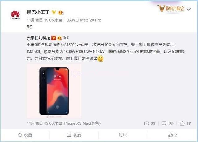 Смартфон Xiaomi Mi 8s окажется намного мощнее, чем ожидалось