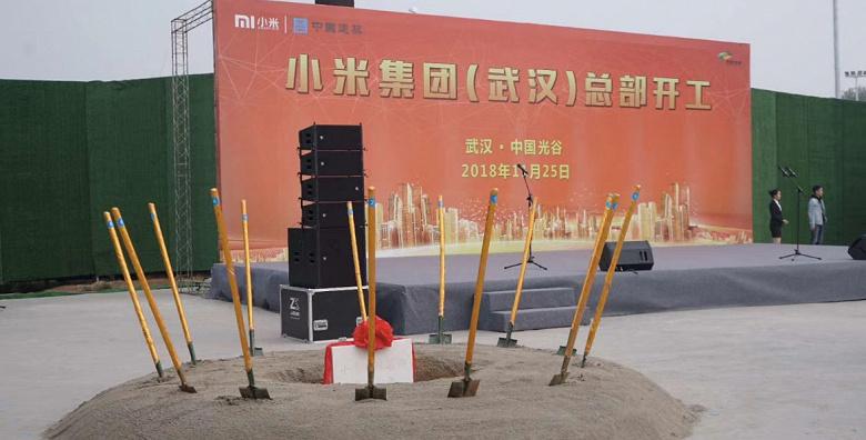 Xiaomi начинает строительство новой штаб-квартиры