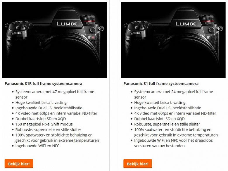 Полнокадровые беззеркальные камеры Panasonic Lumix S1 и S1R предложат встроенный нейтральный фильтр переменной плотности