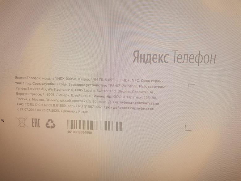Характеристики собственного смартфона «Яндекса» утекли в сеть