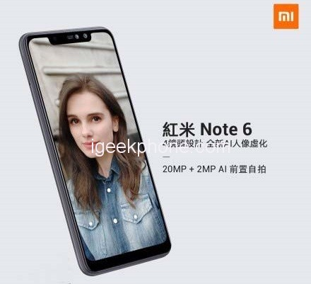 Смартфон Xiaomi Redmi Note 6 выйдет 6 ноября