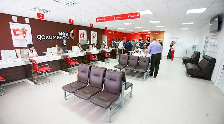 Персональные данные россиян появились в МФЦ