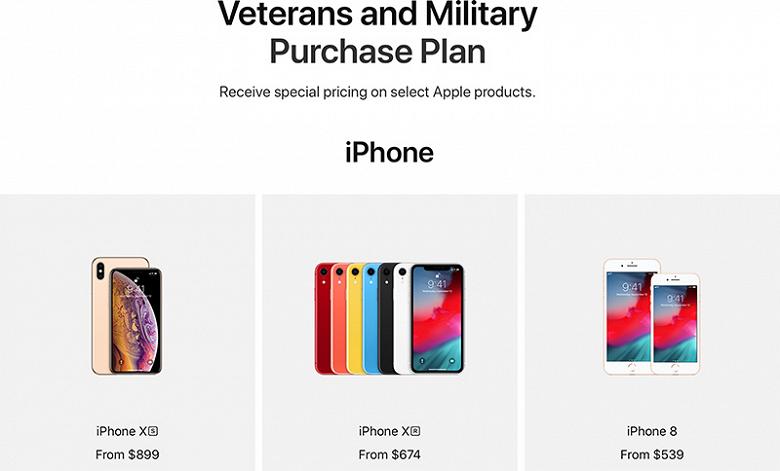 Apple запустила специальный онлайновый магазин со скидками для военных и ветеранов