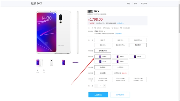Вышла новая версия смартфона Meizu 16X