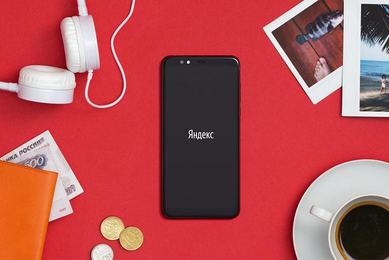 Представлен первый собственный смартфон «Яндекса»