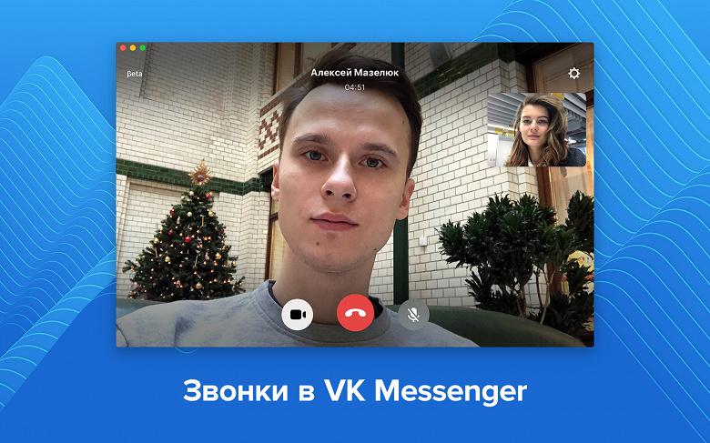 «ВКонтакте» зашифровала звонки в мессенджере
