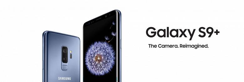 Версии Samsung Galaxy S9 и S9+ для разных рынков получили разные датчики изображения