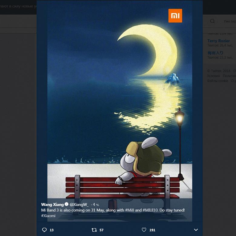 Названа дата анонса браслета Xiaomi Mi Band 3