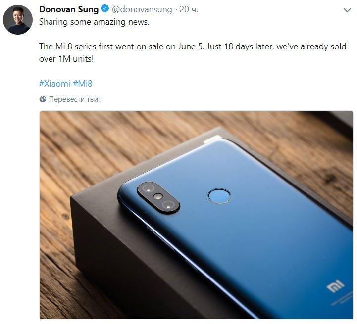 Xiaomi продала более 1 млн смартфонов серии Mi 8