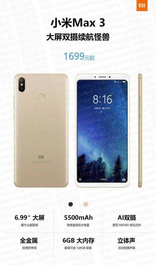 Стала известна цена смартфона Xiaomi Mi Max 3