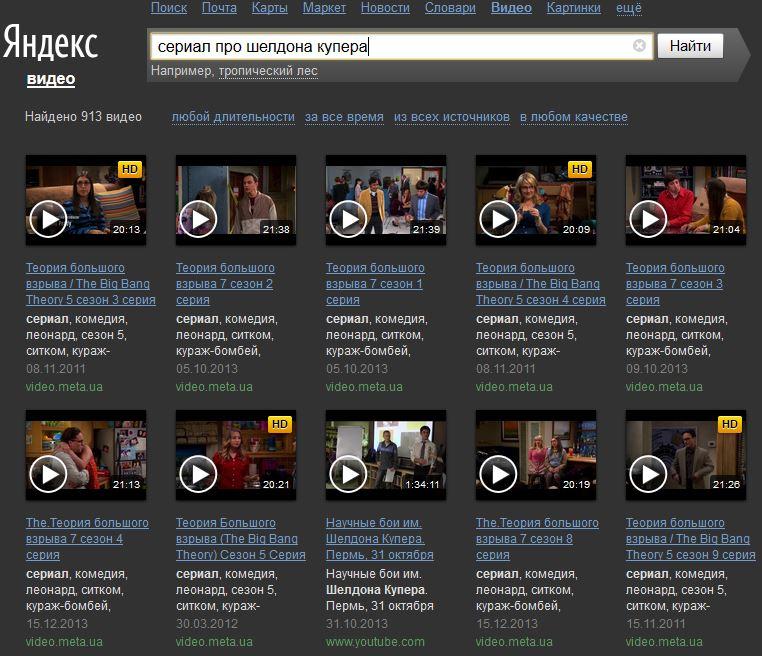 «Яндекс.Видео» могут заблокировать из-за пиратского контента