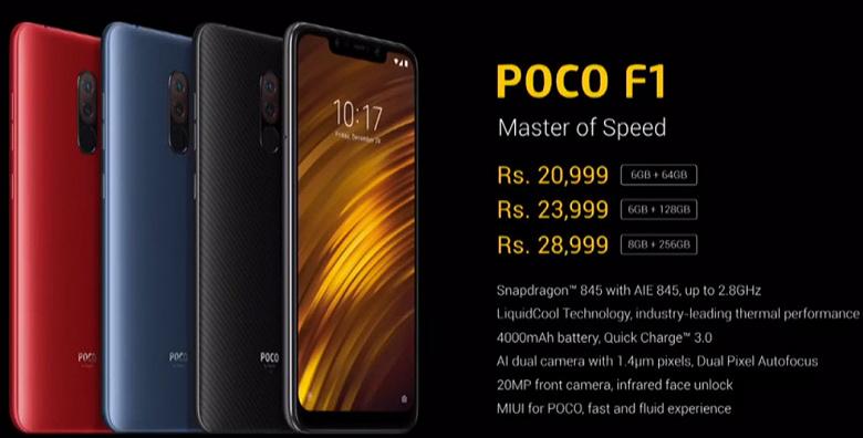 Представлен Xiaomi Pocophone F1 — флагманский смартфон на базе SoC Snapdragon 845 за $300