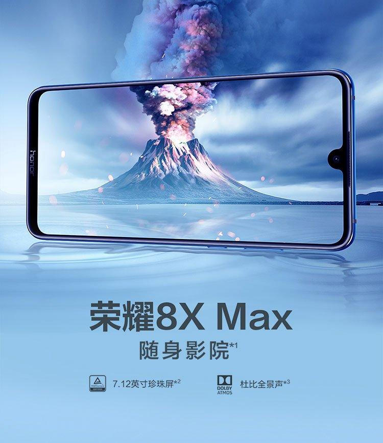 Характеристики и внешность огромного Honor 8X Max раскрыты онлайн-ритейлером