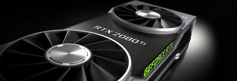 Появились первые результаты сравнения GeForce RTX 2080 Ti с GTX 1080 Ti. И они не такие уж и впечатляющие