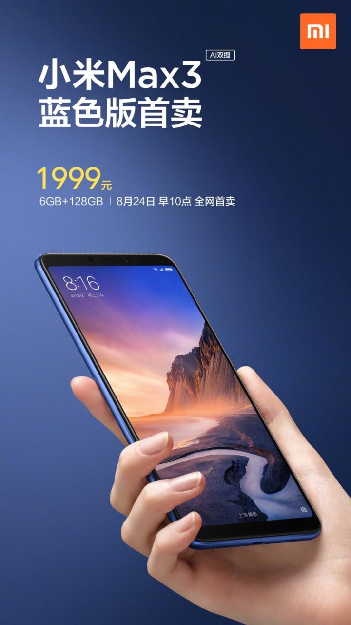 Смартфон Xiaomi Mi Max 3 Deep Sea Blue поступил в продажу