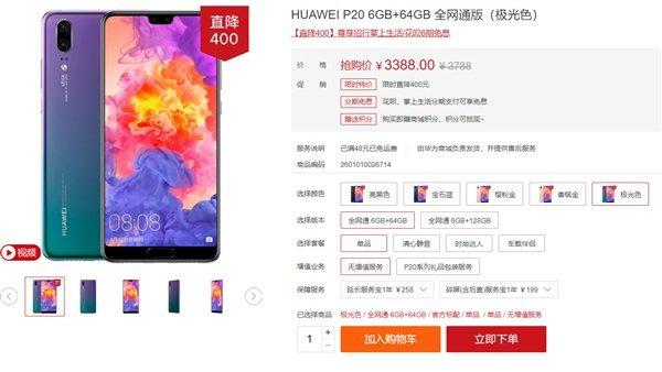 Смартфоны Huawei P20 и Mate 10 Pro подешевели