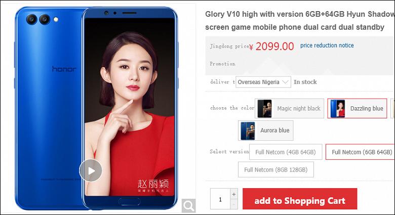 Смартфон Honor V10 стал доступнее