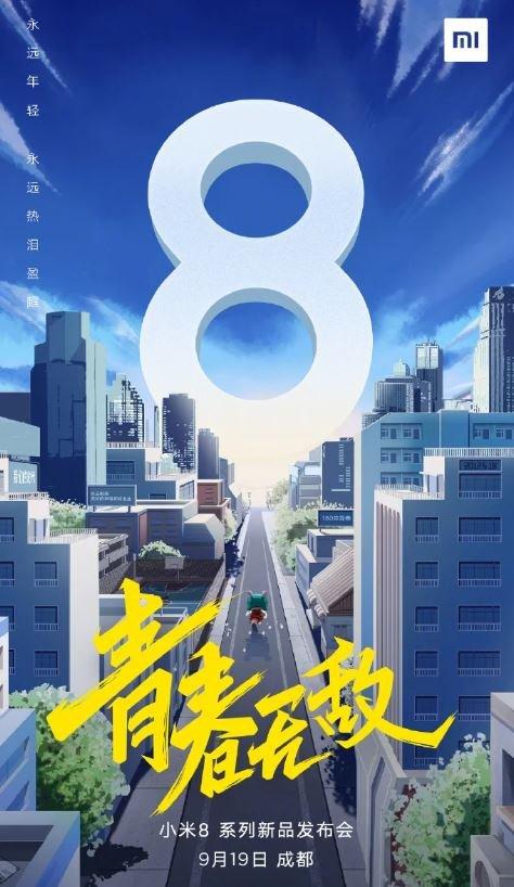 Xiaomi Mi 8 Youth представят 19 сентября