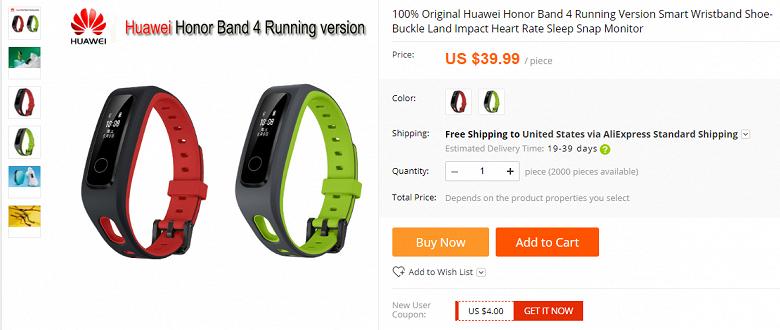 Умный браслет Honor Band 4 появился на AliExpress