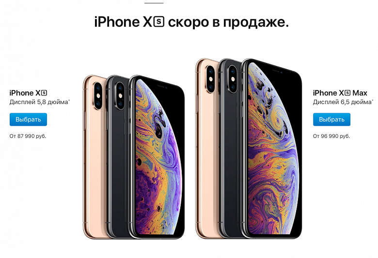 Стали известны цены iPhone XR, iPhone XS и XS Max для России
