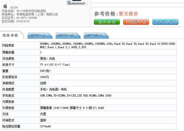 iPhone XS Max протестирован TENAA