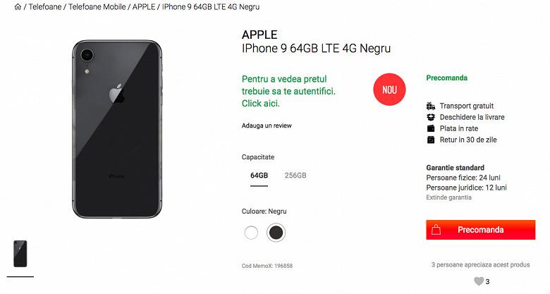 Стартовал приём предварительных заказов на новые iPhone