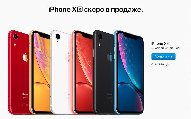 Продажи iPhone XS, iPhone XS Max и iPhone XR до конца года превысят 85 млн смартфонов