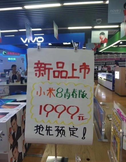 Xiaomi Mi8 Youth: изображения ихарактеристики ссайта TENAA