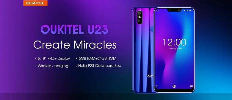 Недорогой смартфон Oukitel U23 получит градиентный окрас и беспроводную зарядку