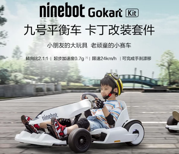 Xiaomi предлагает гоночный карт Ninebot Gokart