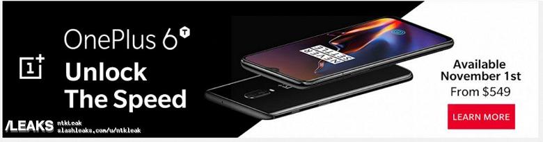 Флагманский смартфон OnePlus 6T поступит в продажу 1 ноября