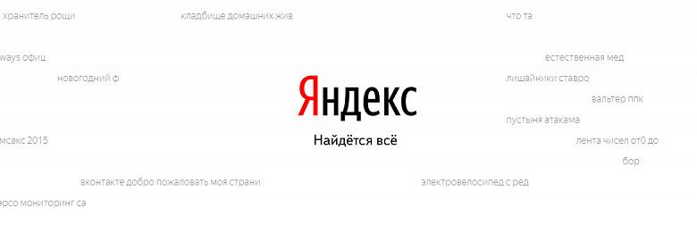 Прибыль «Яндекса» стремительно растет