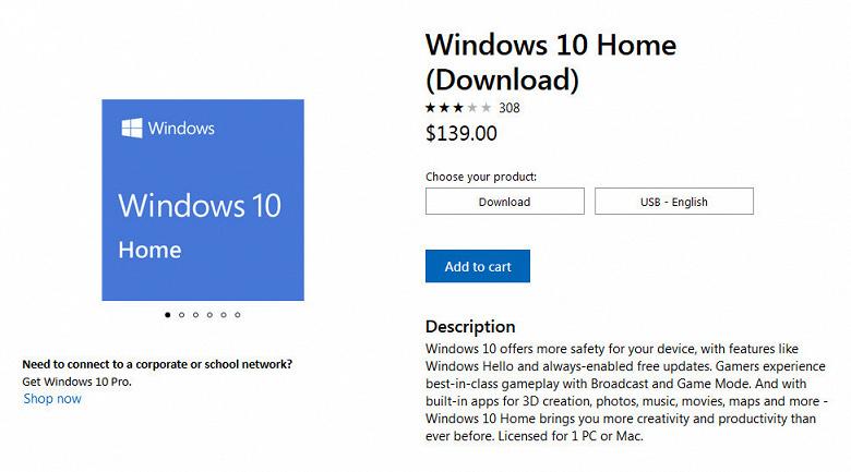 Microsoft повысила стоимость ОС Windows 10 Home на 40%