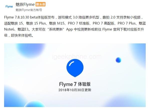 Несколько моделей смартфонов Meizu получили новую версию Flyme 7