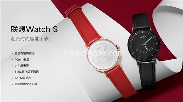 Умные часы Lenovo SmartWatch S