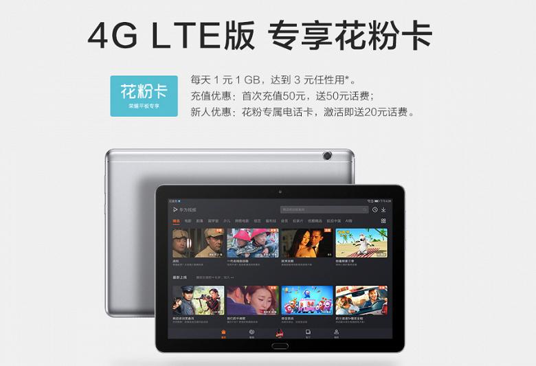 Представлен дешевый планшет Honor MediaPad T5 с двумя динамиками Harman/Kardon, поддержкой GPU Turbo и разблокировкой по лицу