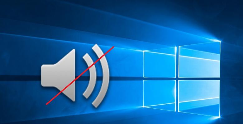 Свежее обновление Windows 10 сделало операционную систему немой