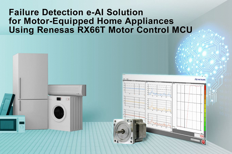 Микроконтроллер Renesas RX66T для управления электроприводом бытовой техники способен диагностировать его неисправность без дополнительных датчиков