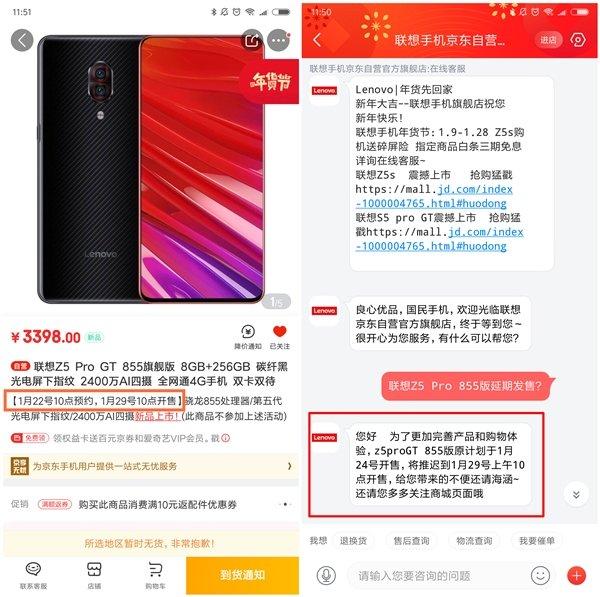 Выпуск смартфона Lenovo Z5 Pro GT, оснащенного SoC Snapdragon 855 и 12 ГБ ОЗУ, откладывается
