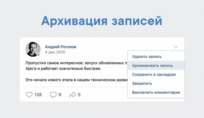 Во «ВКонтакте» появилась архивация постов