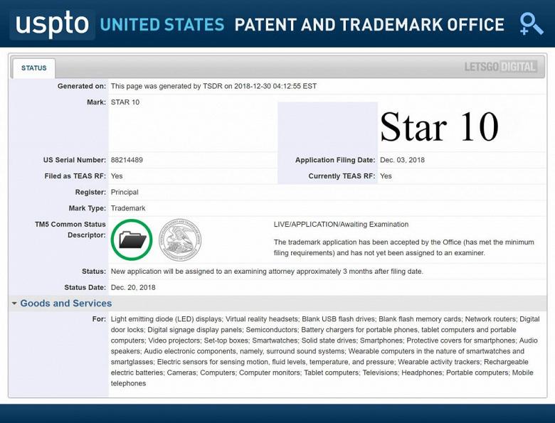 Samsung зарегистрировала торговую марку Star 10: под этим обозначением может выйти все, что угодно