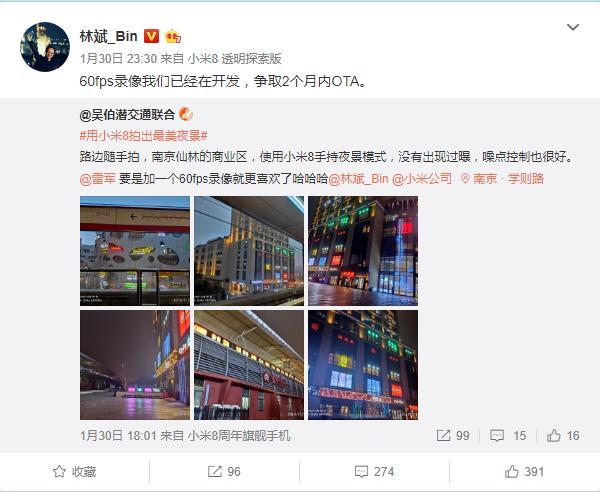 Xiaomi Mi 8 получит поддержку записи видео с кадровой частотой 60 к/с